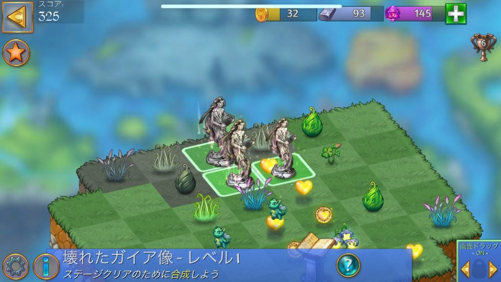 マージ ドラゴンズ チャレンジ 12