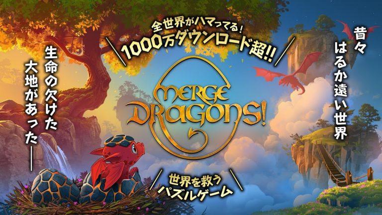 19 チャレンジ マージ ドラゴンズ
